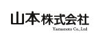 山本株式会社